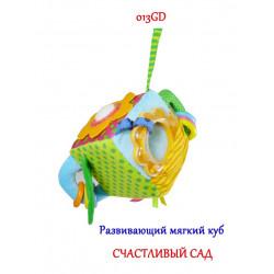 Развивающий мягкий куб Счастливый сад 013GD