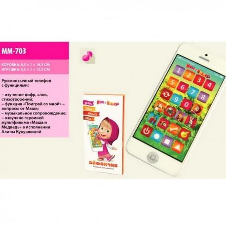 Музыкальный развивающий телефон MM-703 Маша и медведь бат., (укр.)