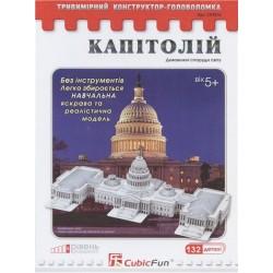 C01074 Капитолий