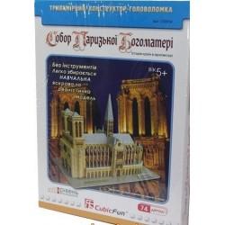 C02054 Собор Парижской Богоматери