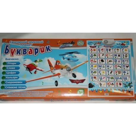 Обучающий плакат Букварёнок (Самолеты) 7002-3 ( рус.)