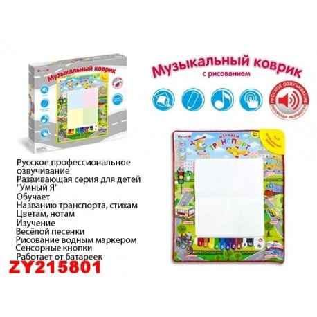 Коврик для рисования водой ZYE-E-0065 Умный Я,транспорт