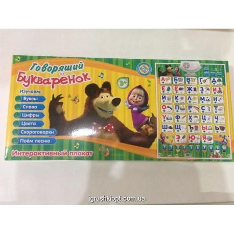 Обучающий плакат Маша и медведь букваренок (рус)