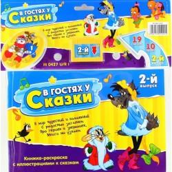 Сменные картриджи для краба-сказочника и робота (русский)