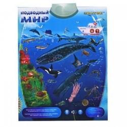 Интерактивный плакат Подводный мир 7096