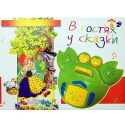 Краб В гостях у сказки 631S,сказки,песенки,раскраска 2-й выпуск